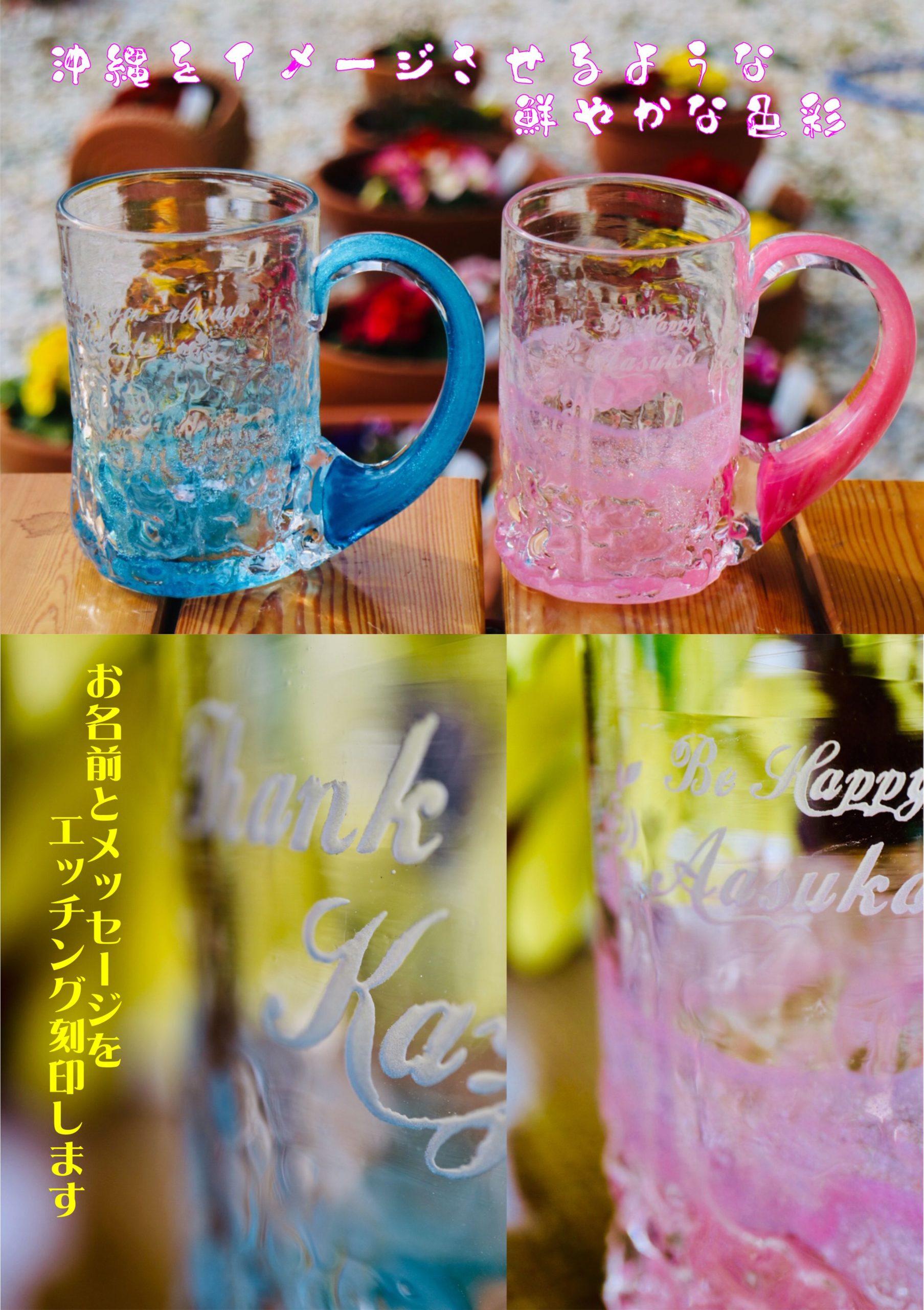 沖縄の豊かな自然の色彩をイメージさせるような♬ 水色&ピンクのビアマグペアSET